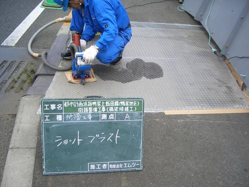 横浜鴨居上飯田線 下地処理