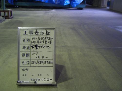 工場床洗浄&下地塗り(プライマー)